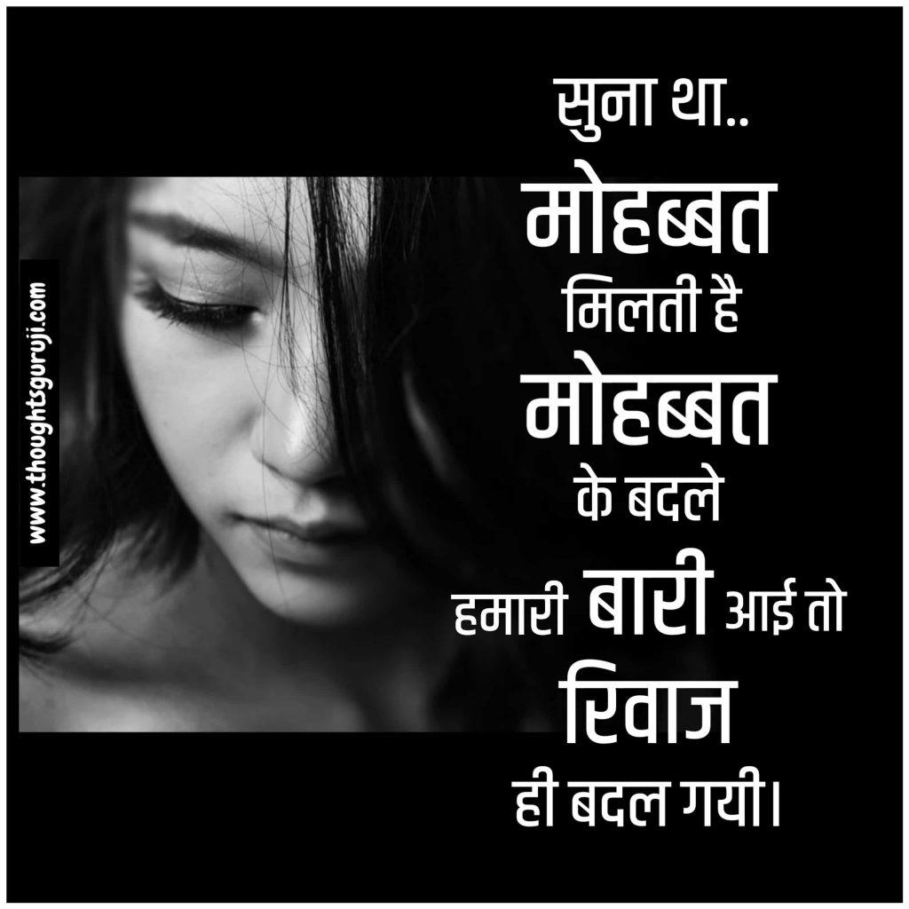 Broken-Heart-Sad-Status-in-Hindi
