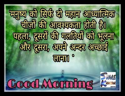 """Positive Messages in Hindi Image on Quote.Written""""मनुष्य को सिर्फ दो महान आध्यात्मिक चीज़ों की आवश्यकता होती है, पहला, दूसरों की गलतियों को भूलना और दूसरा , अपने अन्दर अच्छाई लाना। """""""