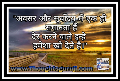 Positive Good Morning Quotes The Image on Written Quotes About Life And Thoughts in hindi