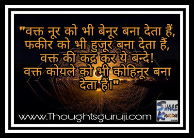 Positive Quotes On Time The Image on Written Quotes About Life And Thoughts in hindi
