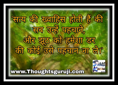 The Image on Written Positive Quotes About Life And Thoughts in hindi