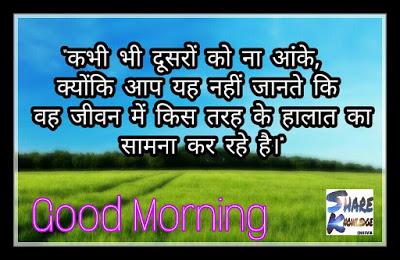 """Positive Energy Quotes in Hindi Image on quote.written""""कभी भी दूसरों को ना आंके , क्योंकि आप यह नहीं जानते कि वह जीवन में किस तरह के हालात का सामना कर रहे है। """""""