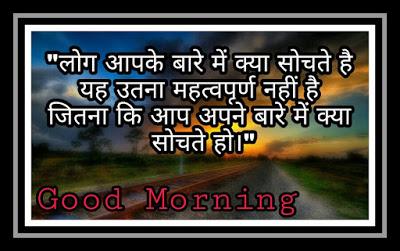 """Good Positive Quotes in Hindi Image on quote.Written""""लोग आपके बारे में क्या सोचते है यह उतना महत्वपूर्ण नहीं है जितना कि आप अपने बारे में क्या सोचते हो। """""""