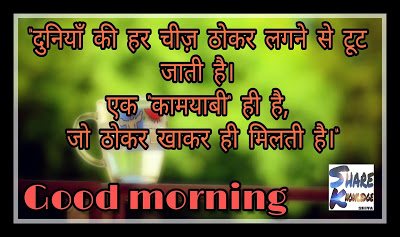 Positive Success Thoughts The Image on Written Quotes About Life And Thoughts in hindi