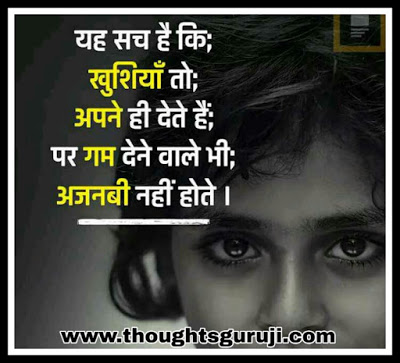 Sad Morning Quotes In Hindi is written on this image
