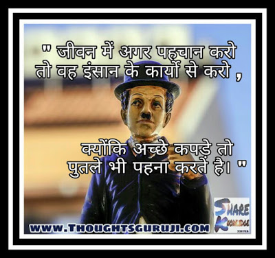 Greeting Quotes In Hindi is written on this image