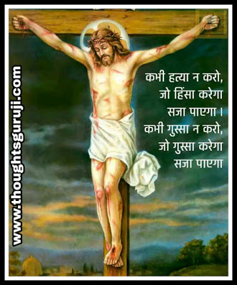 Bible Quotes in hindi is written on this image