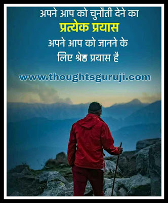 The Inspirational Quotes and Thoughts is Written on the Images.