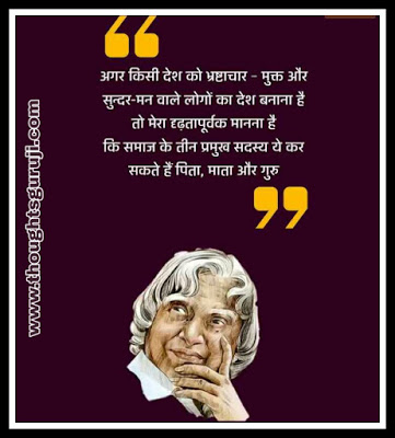 Abdul Kalam Quotes in Hindi For Greeting is written on this image