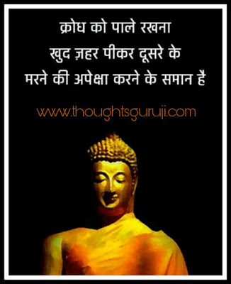 Buddha Quotes in Hindi is written on this image
