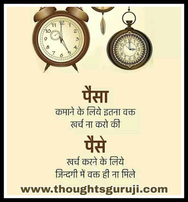 Good Morning Thoughts in Hindi is written on this image
