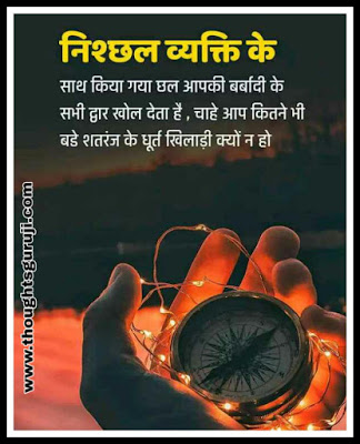 Suprabhat Quotes in Hindi is written on this image