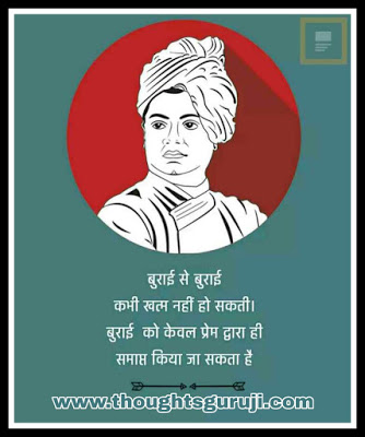 Vivekanand Quotes For Wishes is written on this image