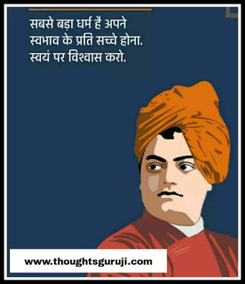 Vivekanand Quotes  in Hindi written on this image