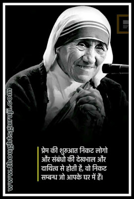 Mother Teresa Quotes in Hindi is written on this image