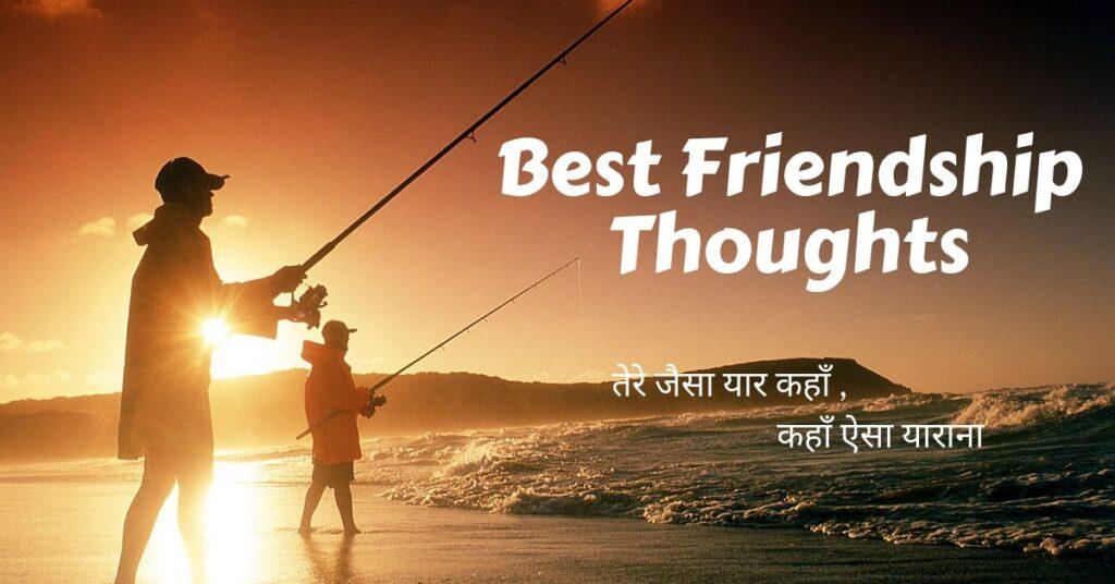 Best Friendship Quotes
