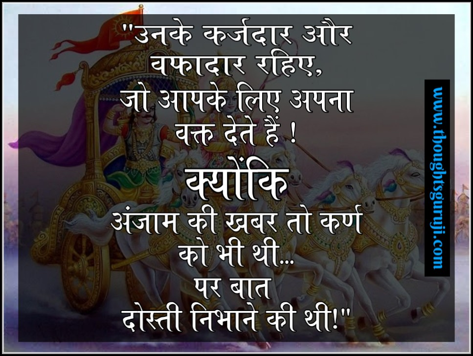 HEART TOUCHING FRIENDSHIP MESSAGES IN HINDI is written on this image