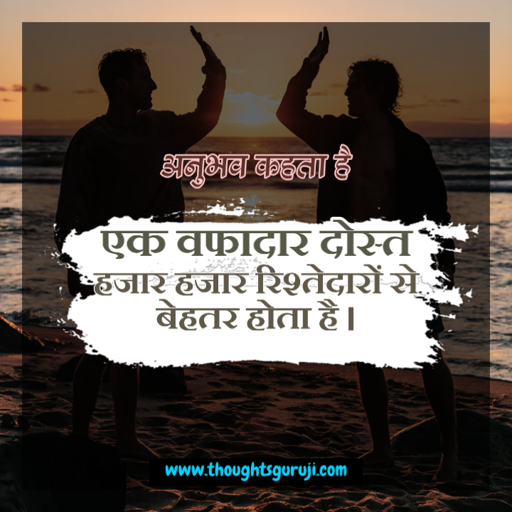 TOUCHING LINES FOR BEST FRIEND IN HINDI is written on this image