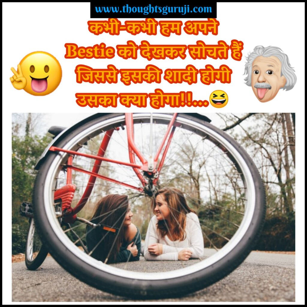FRIENDSHIP FUNNY QUOTES IN HINDI is written on this image