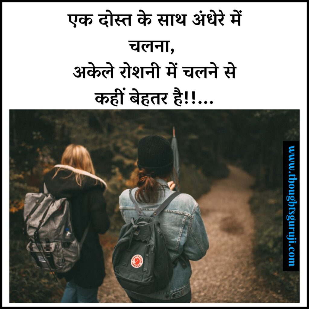 FRIENDSHIP STATUS IN HINDI 2 LINES is written on this image
