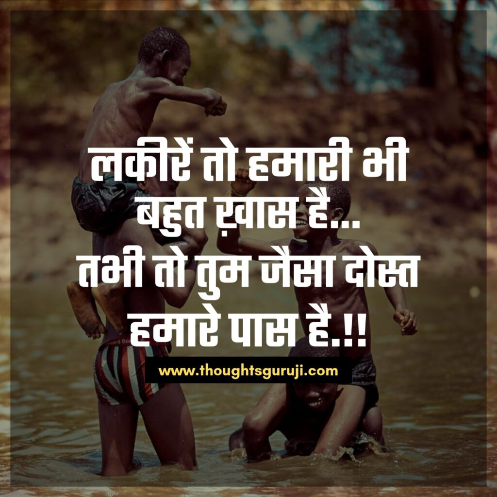 FRIENDSHIP SHAYARI IMAGES is written on this image