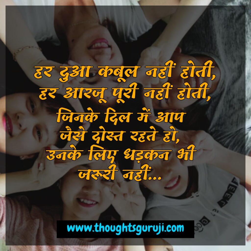 HEART TOUCHING DOSTI SHAYARI is written on this image