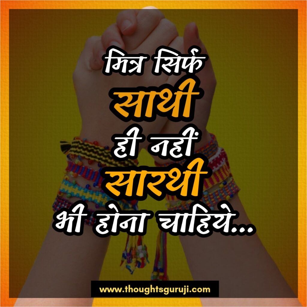 2 LINE FRIENDSHIP STATUS IN HINDI is written on this image