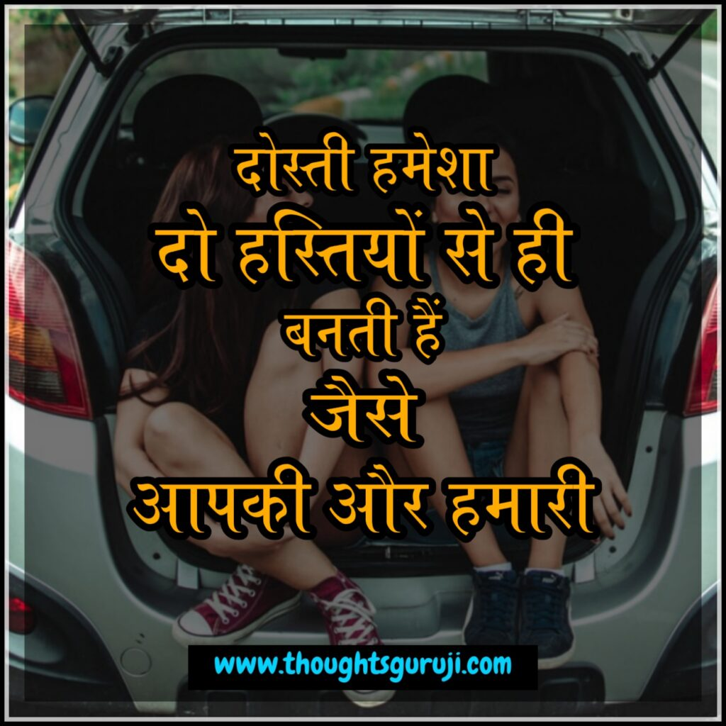 2 LINE SHAYARI ON DOST is written on this image