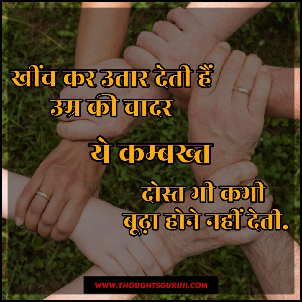 BEAUTIFUL YAARI SHAYARI is written on this image