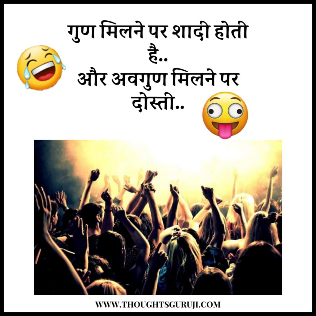 DOSTI FUNNY STATUS FOR WHATS APP is written on this image