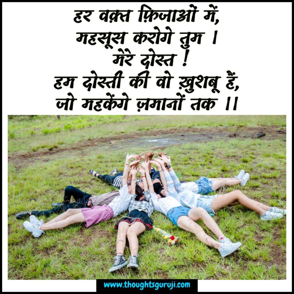 LATEST DOSTI SHAYARI is written on this image