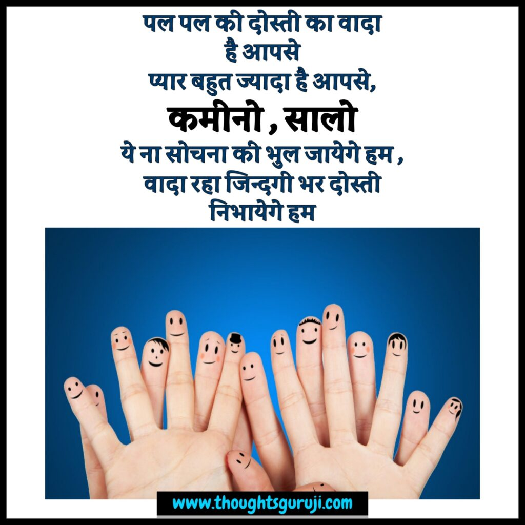 Dosti WISHES Quote IN HINDI is written on this image