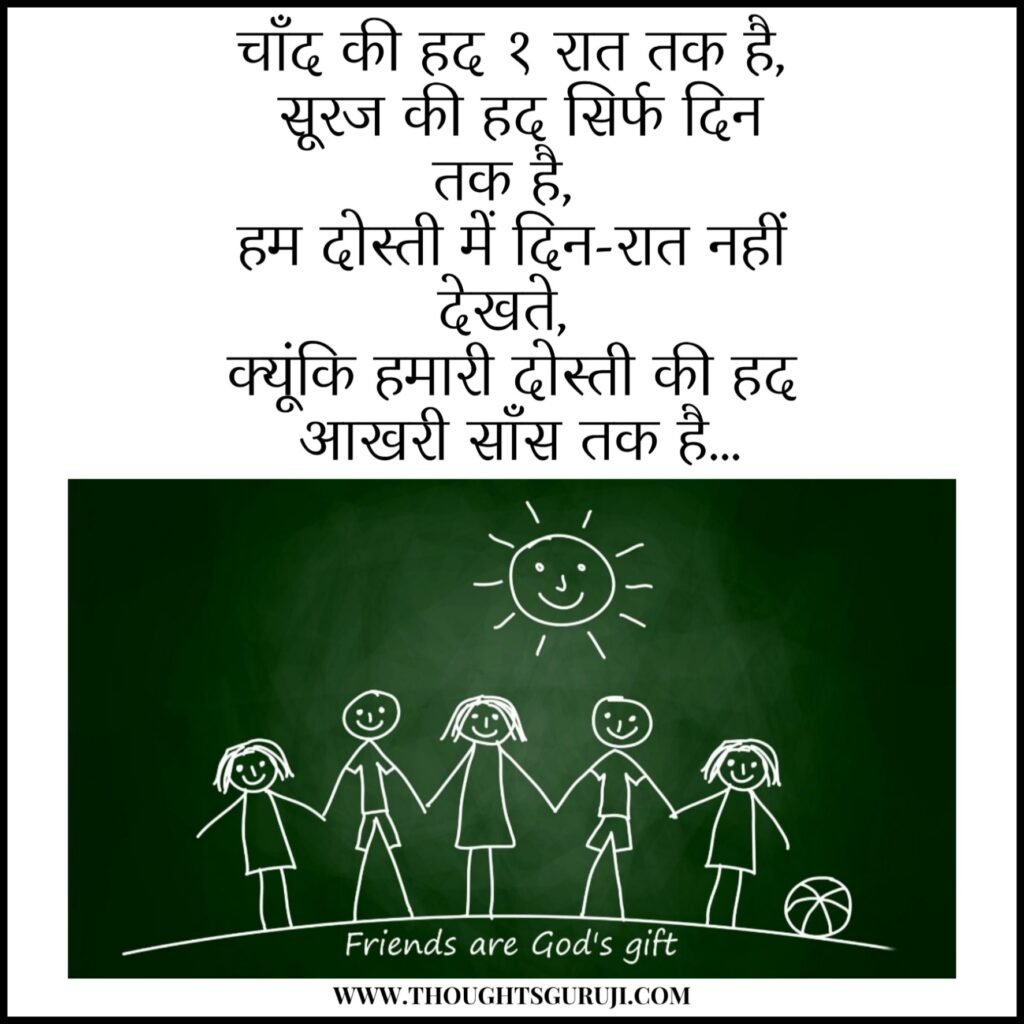 BEST Dosti FOREVER QUOTES is written on this image