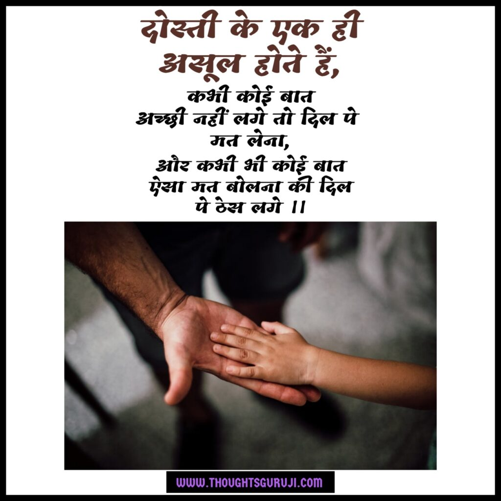 HAPPY FRIENDSHIP DAY QUOTES WISHES IN HINDI is written on this image