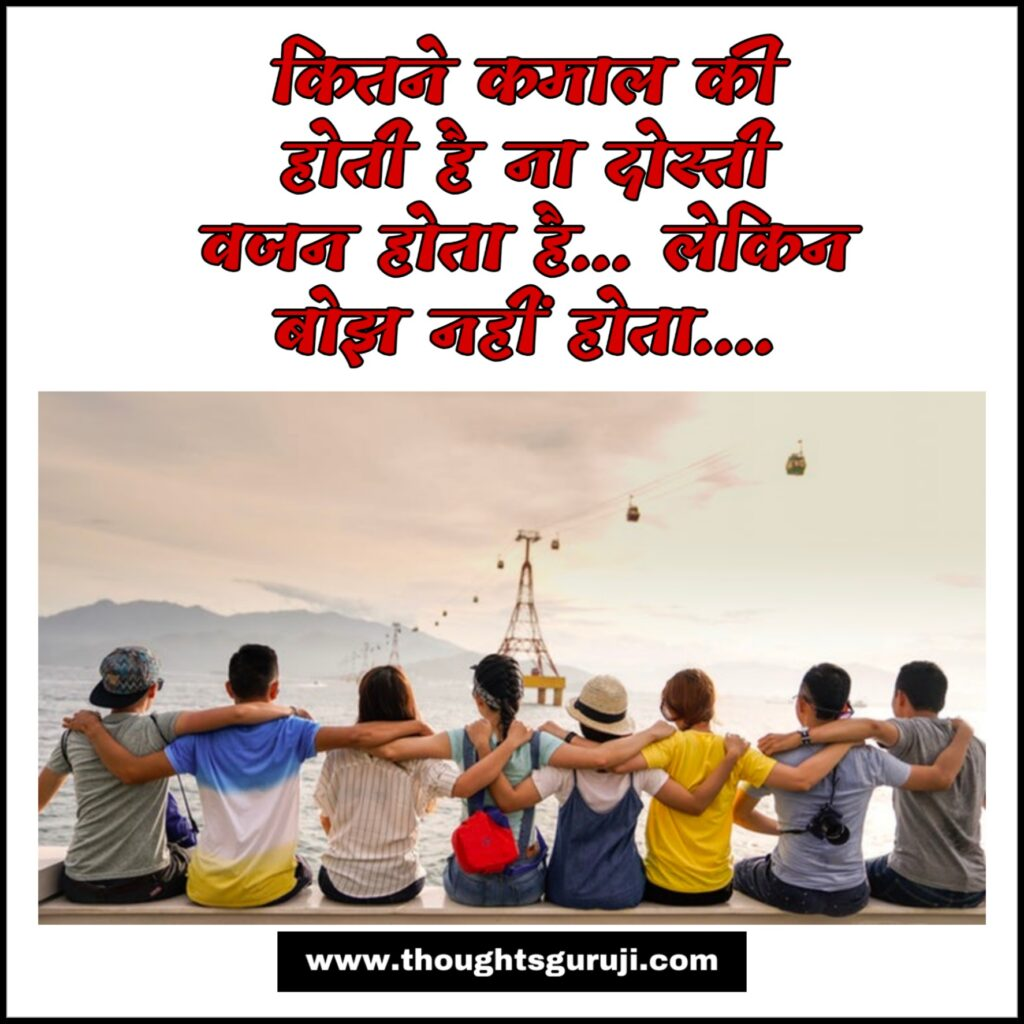 BEAUTIFUL COLLECTION OF DOSTI QUOTES WITH IMAGES is written on this image