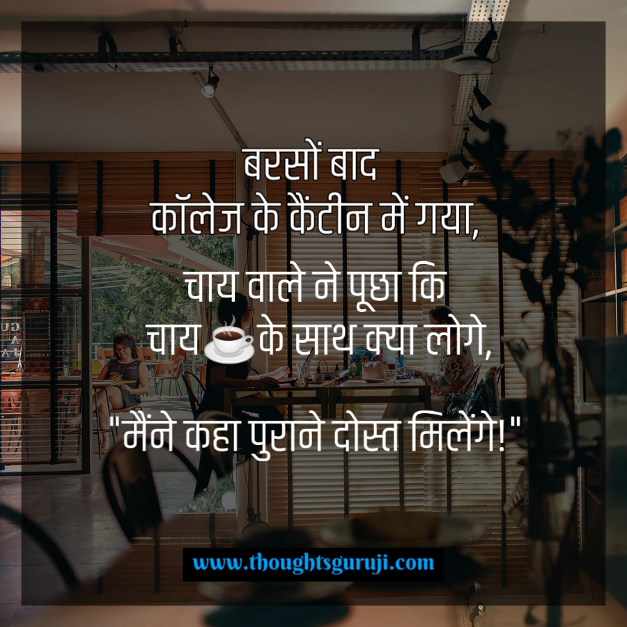 COLLEGE FRIENDS BEST SHAYARI IMAGES IN HINDI is written on this image