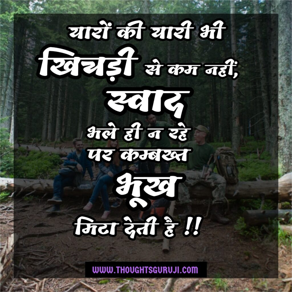 DOSTI QUOTES is written on this image