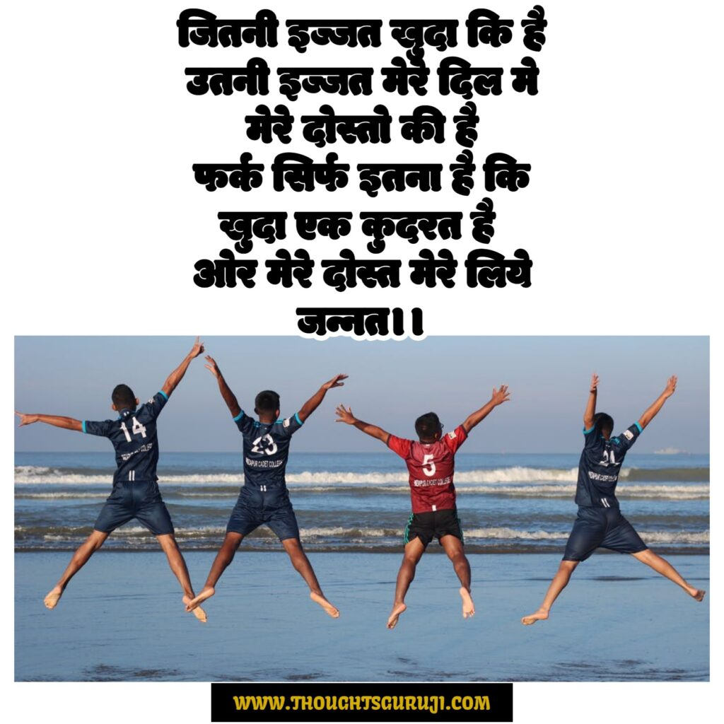 TRUE DOSTI QUOTES is written on this image