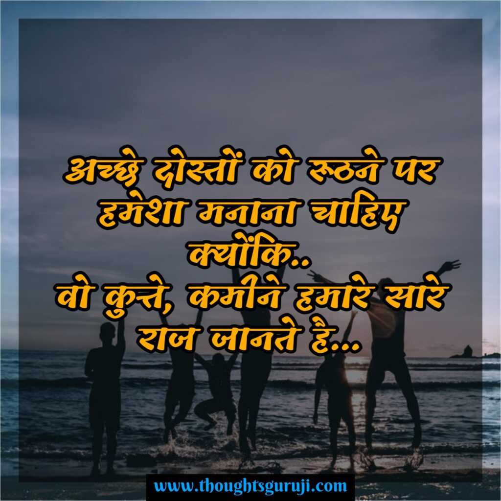 DOSTI FUNNY CAPTION is written on this image