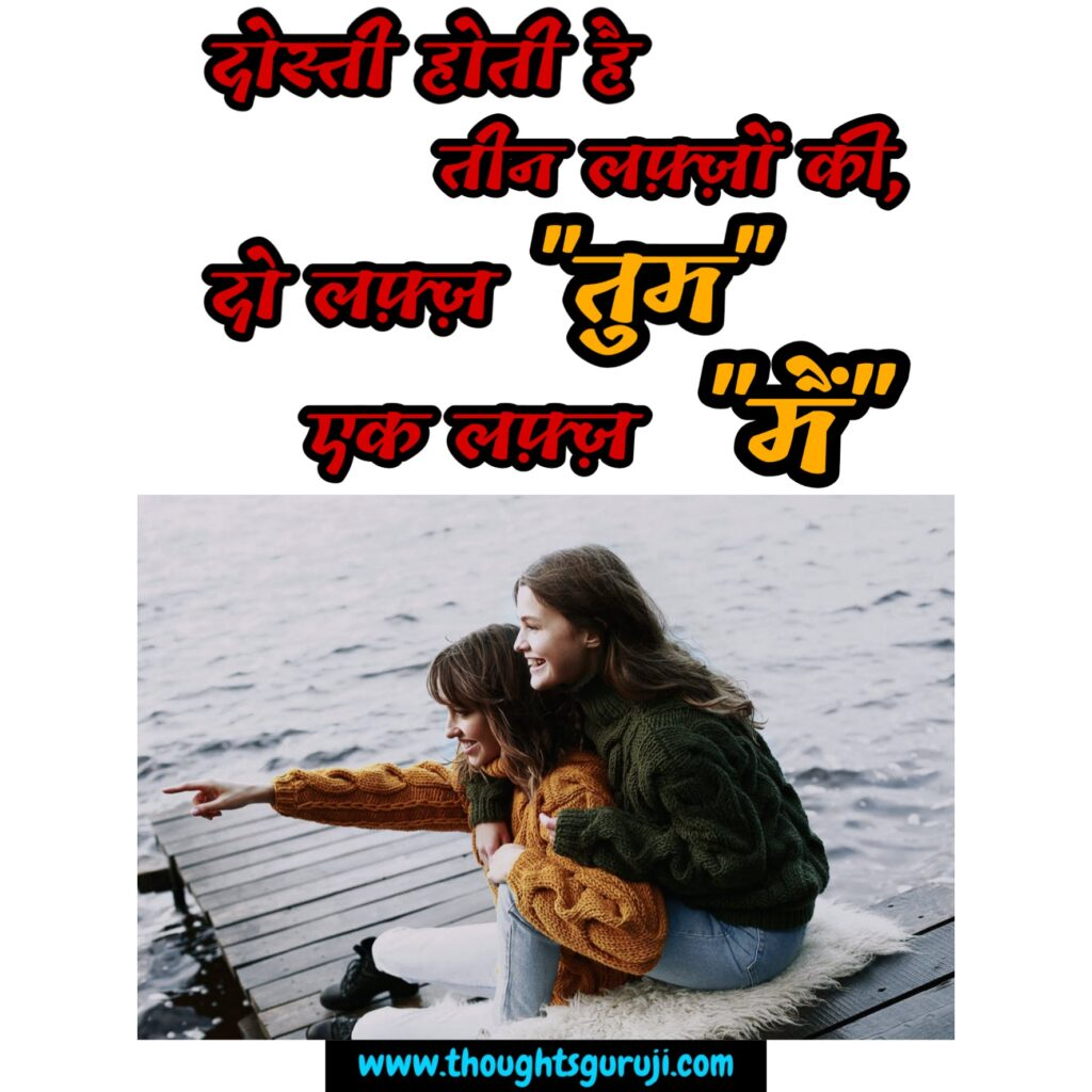 TWO LINE FRIENDSHIP QUOTES IN HINDI FOR STATUS is written on this image