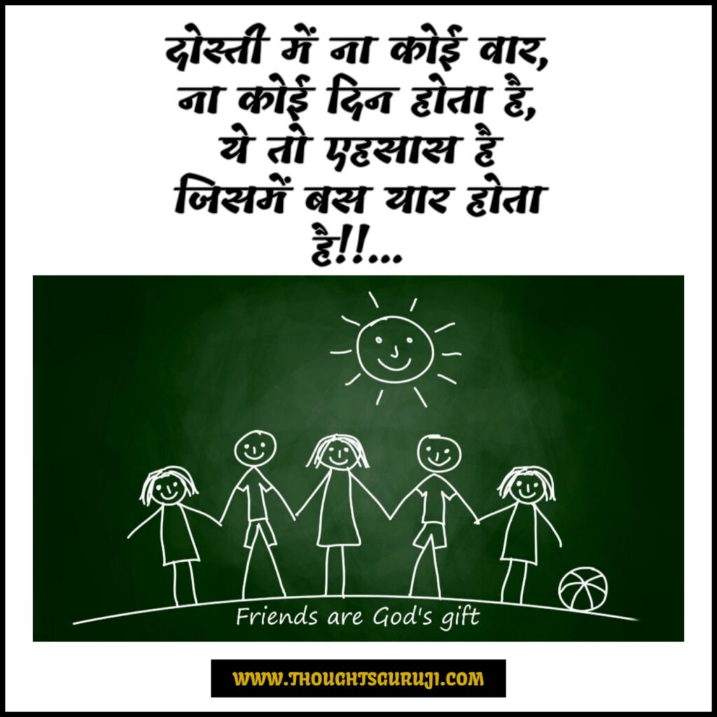 FRIENDSHIP ATTITUDE QUOTES IN HINDI is written on this image