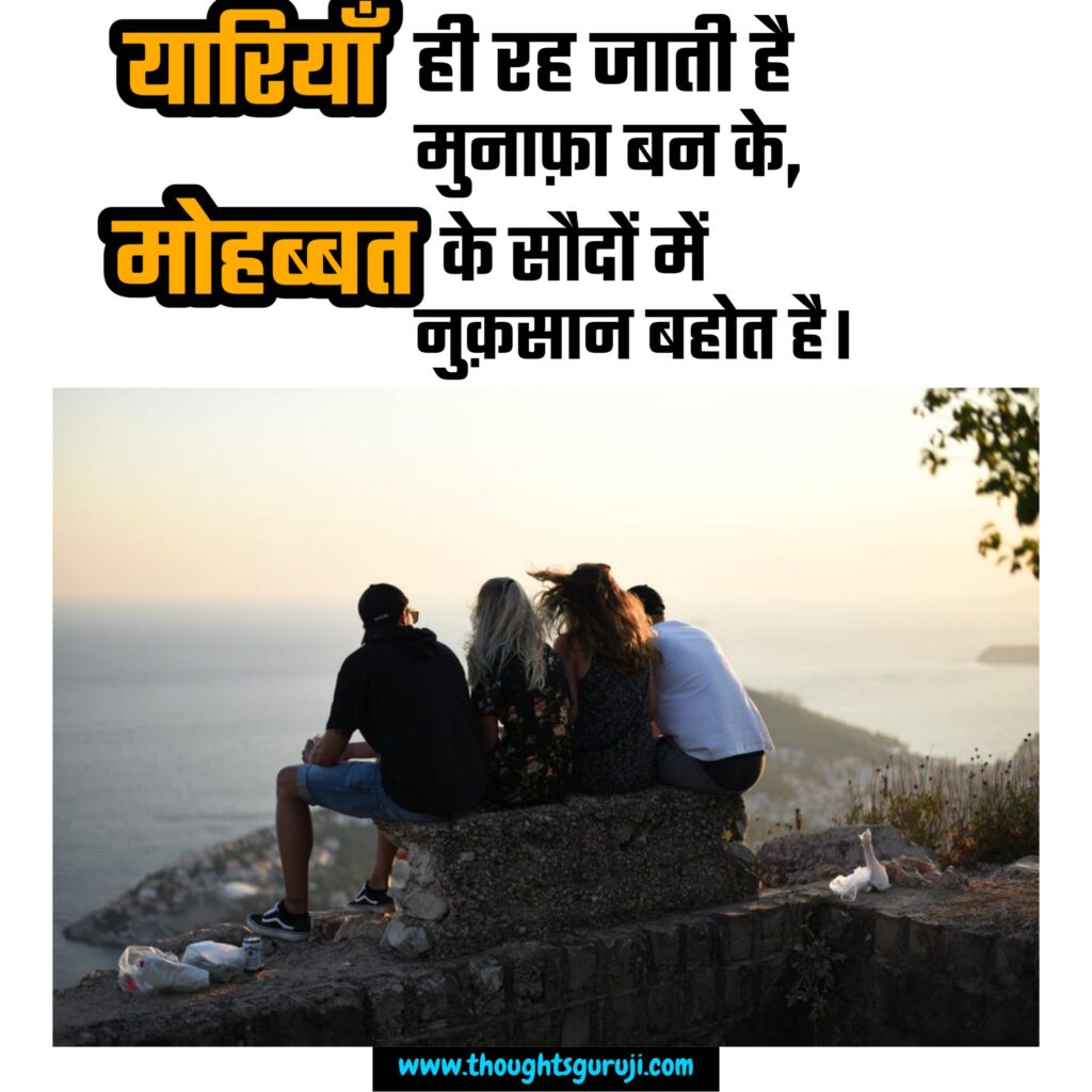LOVELY SHAYARI FOR DOSTI is written on this image