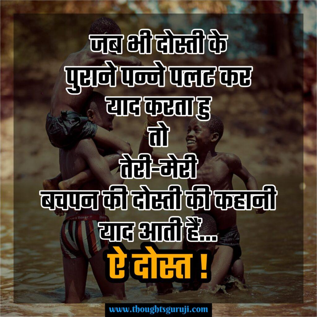 2 LINES DOSTI SHAYARI is written on this image