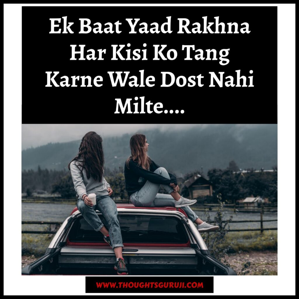 DOSTI HEART TOUCHING STATUS is written on this image