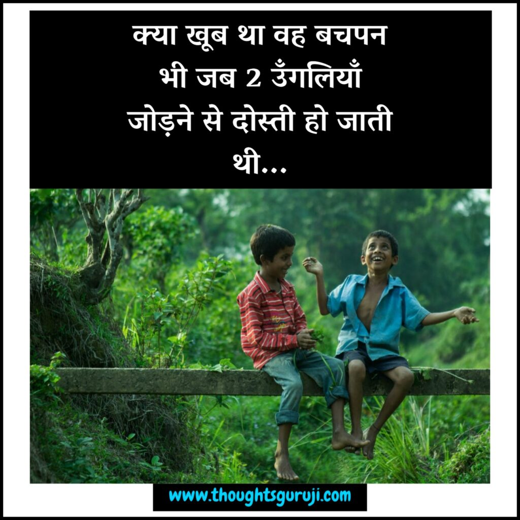 BEST FRIENDSHIP QUOTES, SACHI DOSTI STATUS IN HINDI is written on this image