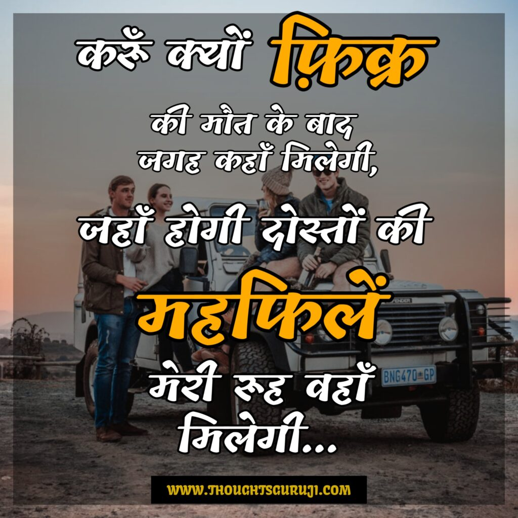 DOSTI QUOTES IN HINDI is written on this image