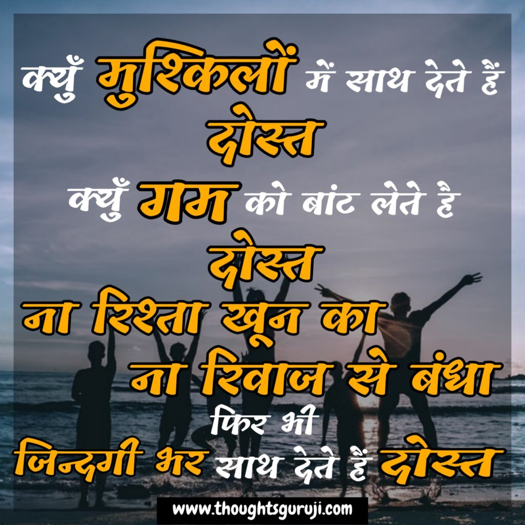 CUTE DOSTI QUOTES FOR STATUS is written on this image