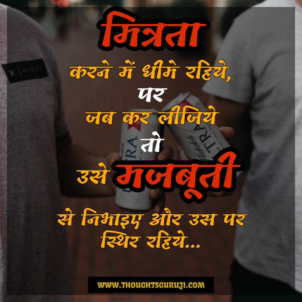 HAPPY FRIENDSHIP DAY QUOTES FOR SOCIAL MEDIA is written on this image