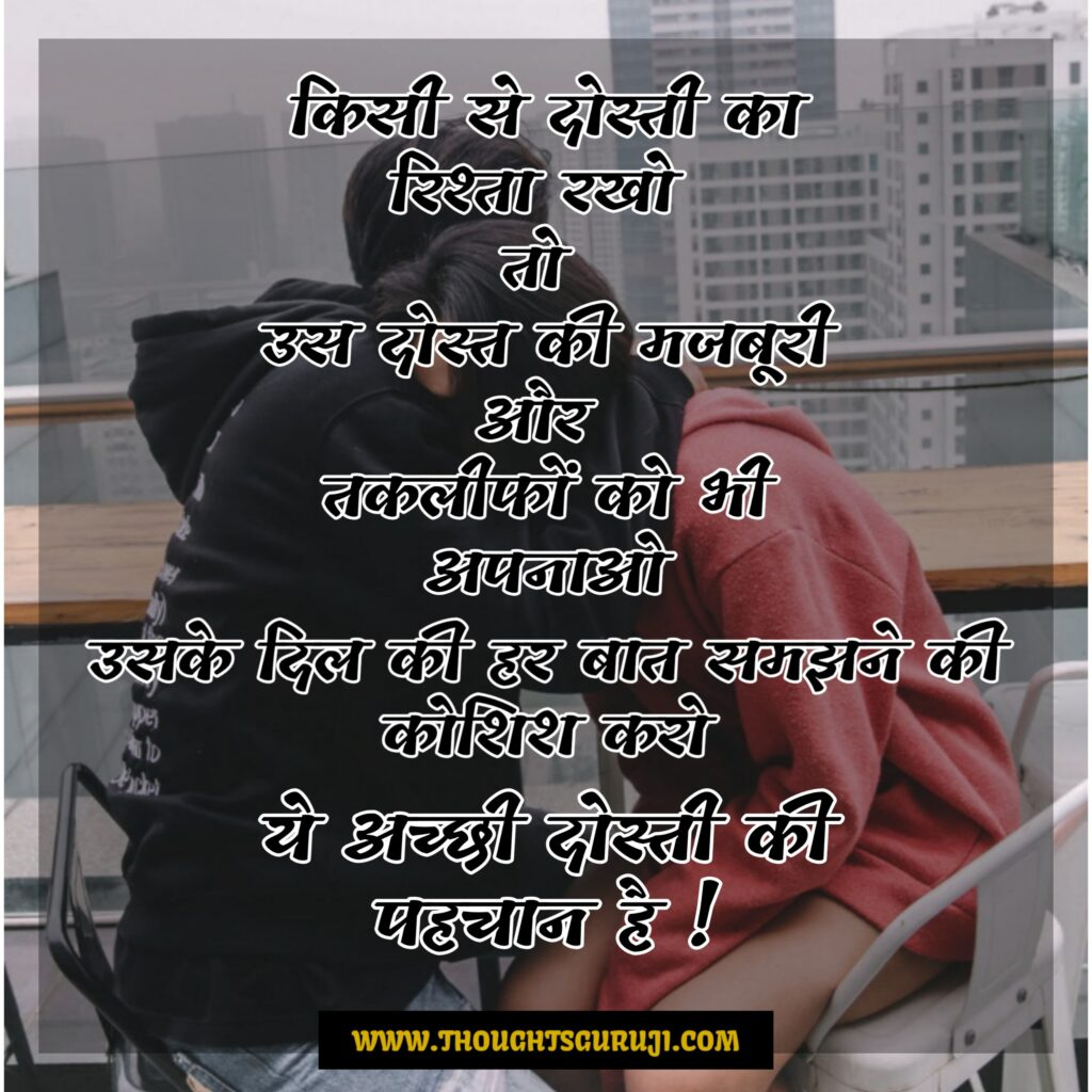 HEART TOUCHING DOSTI CAPTION is written on this image