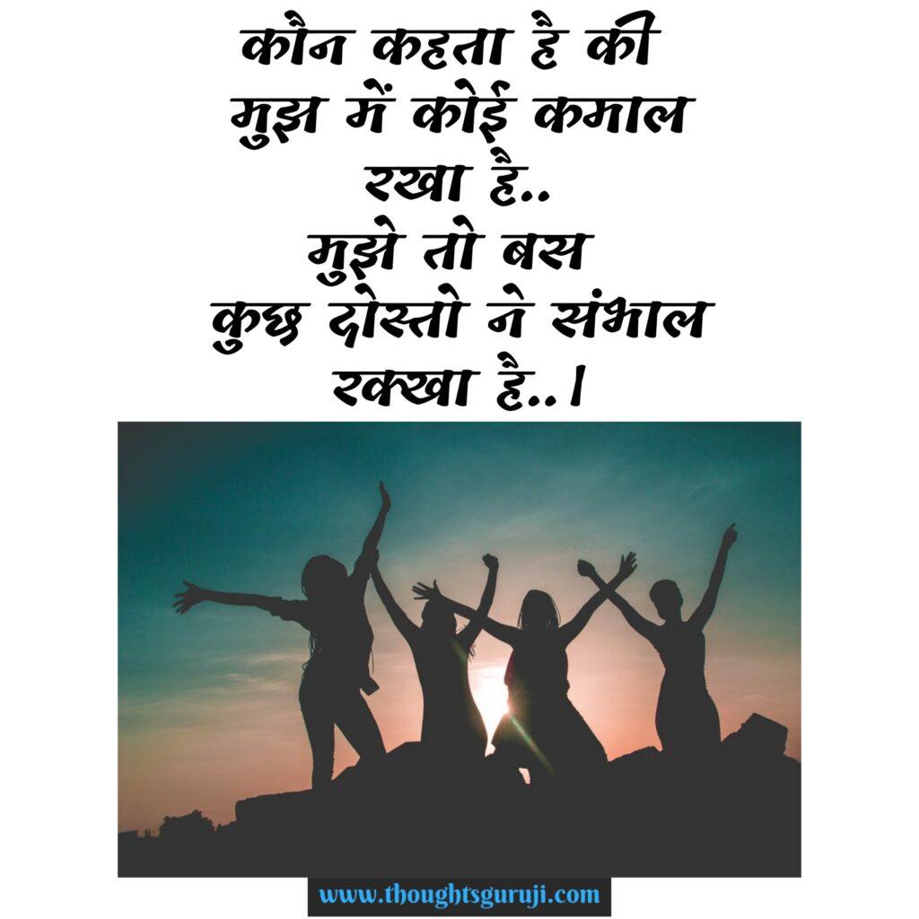 dosti shayari in hindi is written on this image